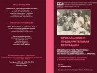 Юбилейная научно-практическая конференция, посвященная 110-летию А.Г.Лихачева