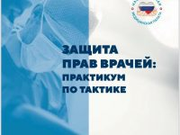 """Сборник материалов """"Защита прав врачей: практикум по тактике""""вышел в помощь медработникам"""