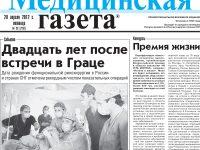 20 лет функциональной ринохирургии. Мастер-класс вМоскве