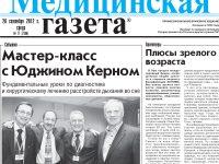 Мастер-класс сЮджином Керном