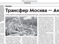 Трансфер Москва-Анкара. Курс ринохирургии