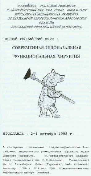 Буклет и эмблема Первого ринохирургического курса