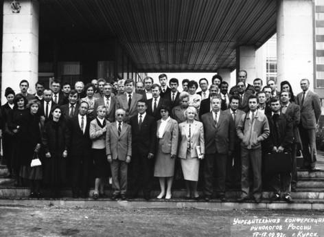 Участники Учредительной конференции