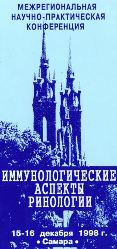 Обложка программы третьей традиционной конференции и 34 конференции в Самаре