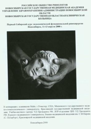 Программа Первого Сибирского курса