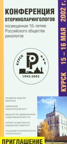 Буклет конференции