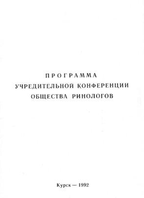 Обложка программы конференции