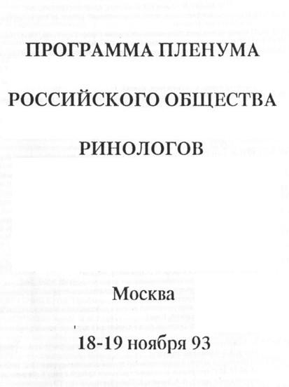 Обложка программы пленума