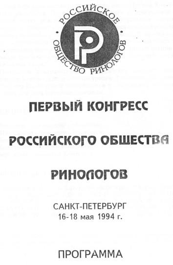 Обложка программы конгресса