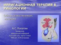 Ирригационная терапия вринологии
