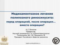 Медикаментозное лечение полипозного риносинусита
