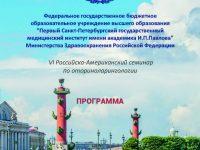 Появилась ОКОНЧАТЕЛЬНАЯ ПРОГРАММА VI РОССИЙСКО-АМЕРИКАНСКОГО СЕМИНАРА ПО ОТОРИНОЛАРИНОЛОГИИ