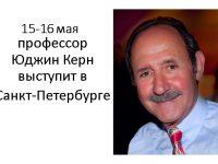 VI Российско-Американский семинар по оториноларингологии, 15-16 мая 2017 года