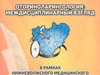 25 марта 2017, Самара, Конференция: «ОТОРИНОЛАРИНГОЛОГИЯ: МЕЖДИСЦИПЛИНАРНЫЙ ВЗГЛЯД»