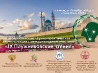 Ежегодная всероссийская научно-практическая конференция с международным участием «IX Плужниковские чтения», 15-17 сентября 2017 г