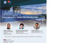 Обновление программы Юбилейного конгресса Российского общества ринологов