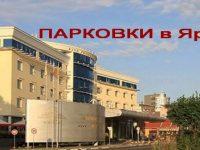 Информация по парковке в Ярославле