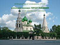 Уточненная программа Юбилейного конгресса РОР