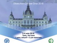 Курс диссекции околоносовых пазух, Грац, 2-4 мая, 2018