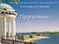 Финальная научная программа Юбилейного конгресса РОР