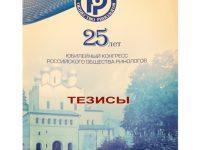 Тезисы Юбилейного конгресса Российского общества ринологов добавлены на сайт
