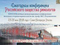 Предварительная программа Ежегодной конференции Российского общества ринологов размещена