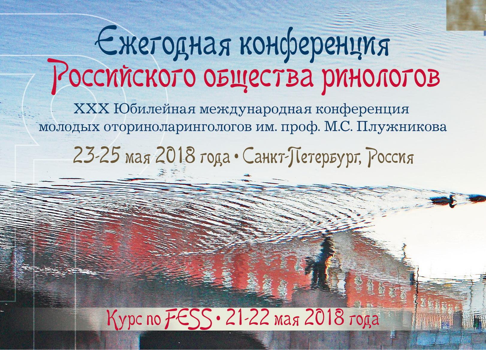 18-05-23_Pluzh_anno-rus 1