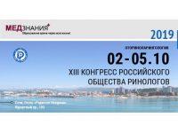 XIII Конгресс Российского общества ринологов, 2-5 октября 2019 Г, Сочи