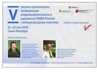 V научно-практическая конференция оториноларингологов и сурдологов ФМБА России с международным участием, 21-22 мая, Санкт-Петербург