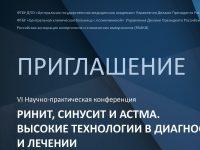 VI НАУЧНО-ПРАКТИЧЕСКАЯ КОНФЕРЕНЦИЯ  «РИНИТ, СИНУСИТ И АСТМА. ВЫСОКИЕ ТЕХНОЛОГИИ В ДИАГНОСТИКЕ И ЛЕЧЕНИИ» состоится 13 марта 2018 г. в Москве
