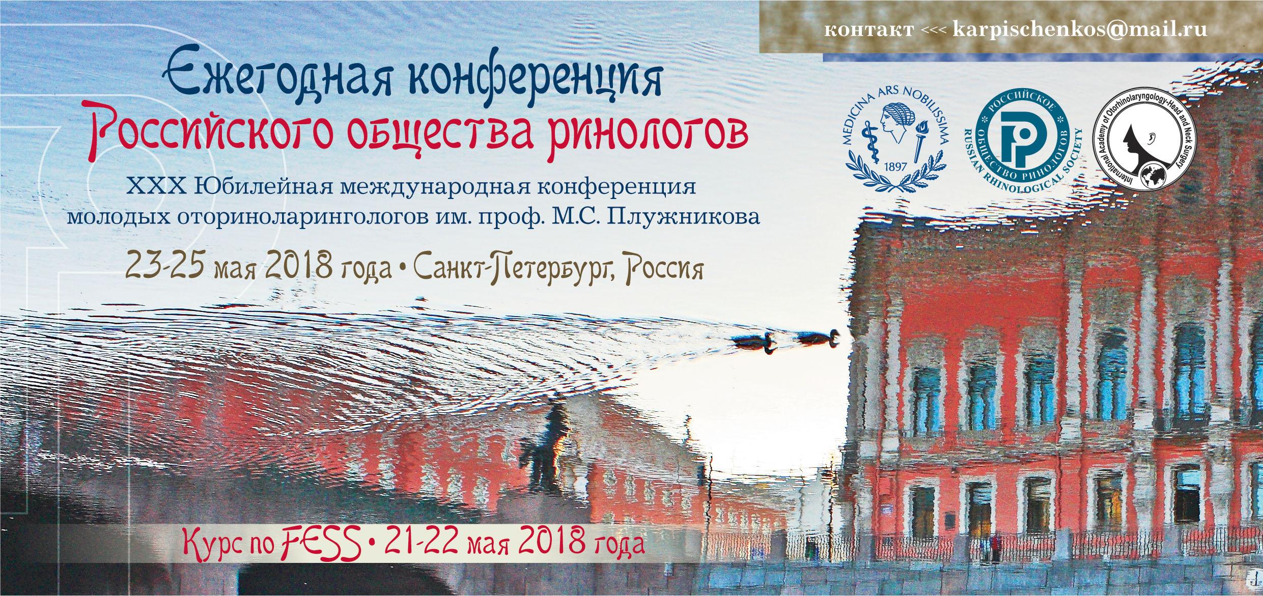 18-05-23_Pluzh_anno-rus