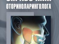 в свет вышел «Справочник оториноларинголога» профессора А.С.Лопатина