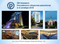 XIII Конгресс Российского общества ринологов, Сочи, 2-5 октября 2019 г.