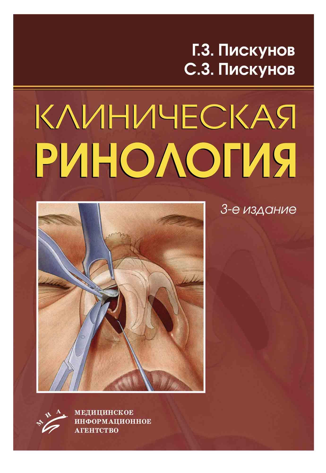 клинич_ринология