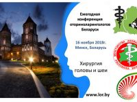 Ежегодная осенняя конференция оториноларингологов Республики Беларусь с международным участием состоится 16 ноября 2018 года в г. Минск