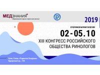 Уже ведется прием Тезисов на XIII Конгресс Российского общества ринологов