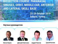 Международный диссекционный курс базисной и расширенной диссекции околоносовых пазух и соседних структур, височной кости и латерального отдела основания черепа состоится 25-29 октября 2019 г в Анкаре