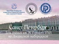 Международная конференция по оториноларингологии состоится в Санкт-Петербурге 27 мая 2019 г
