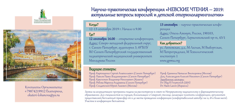 Невские чтения 2019