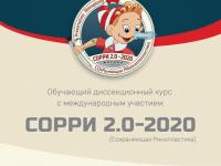 Обучающий диссекционный курс с международным участием: СОРРИ 2020 (сохраняющая ринопластика) состоится 19-20 февраля 2020 г. в Москве