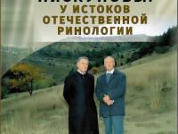 Братья Пискуновы: у истоков отечественной ринологии