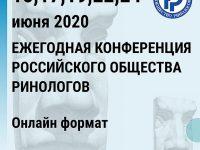 Ежегодная конференция Российского общества ринологов состоится в формате on-line в виде серии вебинаров 15,17, 19, 22, 24 июня 2020 г.