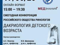 Во второй день ежегодной конференции Российского общества ринологов 17 июня в он-лайн формате в 15.00 одновременно начнутся 2 мероприятия