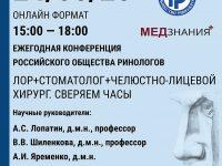 Заключительный вебинар ежегодной конференции Российского общества ринологов состоится завтра, 24 июня