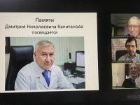 Завершился первый день Ежегодной конференции Российского общества ринологов, посвященной памяти безвременно ушедшего профессора Дмитрия Капитанова