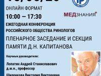 Уже завтра, 15 июня стартует ежегодная конференция Российского общества ринологов в он-лайн формате