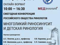 Завтра, 19 июня состоится третий вебинар конференции Российского общества ринологов
