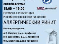 """Завтра, 22 июня состоится четвертый вебинар конференции Российского общества ринологов """"Аллергический ринит"""""""