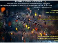 Ежегодная научно-практическая конференция «Сватковские чтения 2020: Актуальные вопросы взрослой и детской оториноларингологии» состоится 6 ноября в 16.00 по мск.