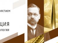24-25 ноября 2020 г. состоится Юбилейная научно-практическая конференция с международным участием «120 лет кафедре оториноларингологии с клиникой ПСПбГМУ им. акад. И.П. Павлова»